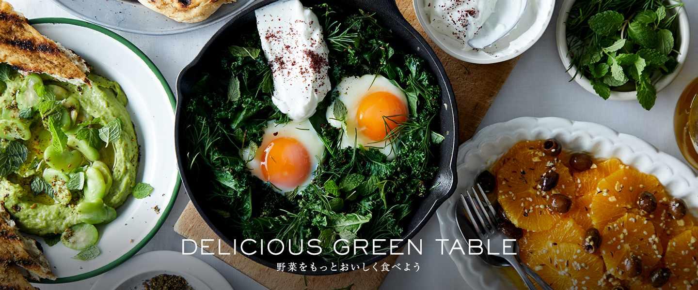 野菜をもっとおいしく食べよう