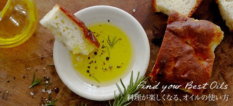 Find your Best Oils 料理が楽しくなる、オイルの使い方