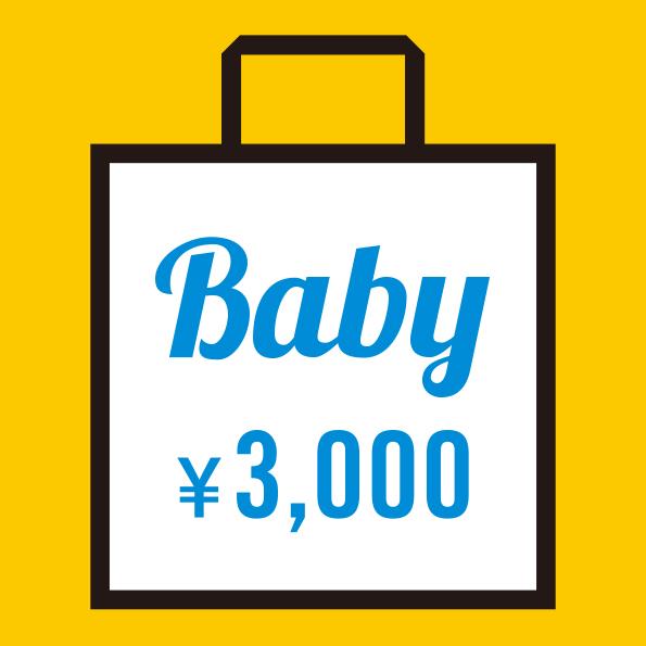 BABY 3,000円