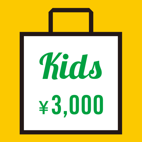 KIDS 3,000円